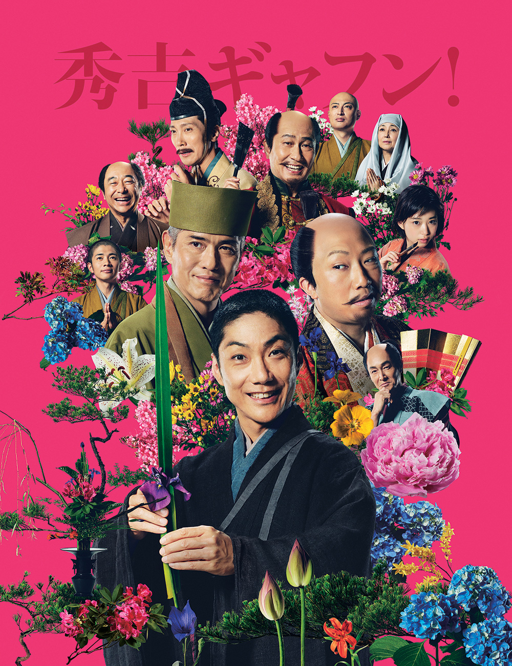Flower and Sword (2017)